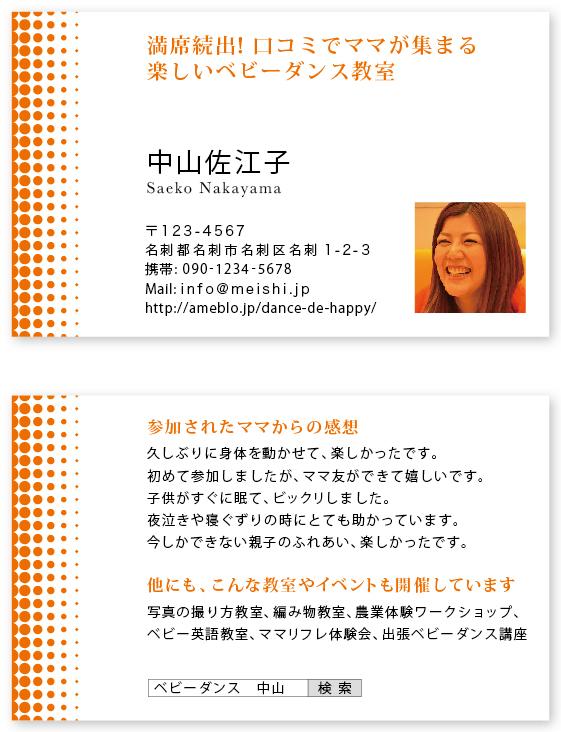 中山佐江子さんアメ-06