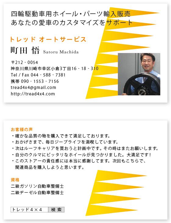 町田悟さん-04