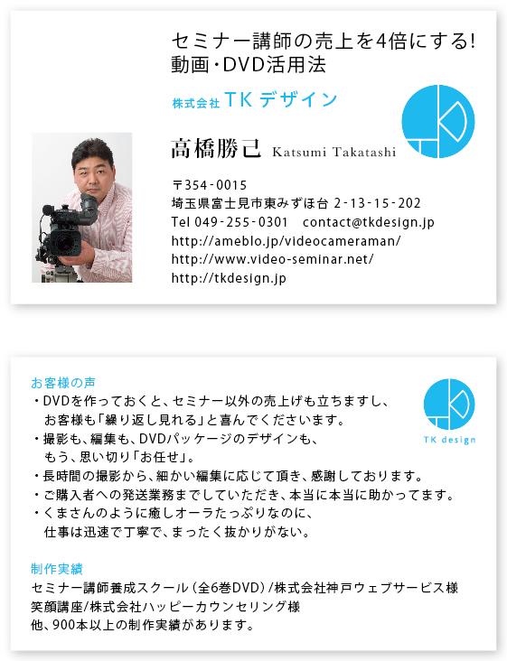高橋勝己さん-02