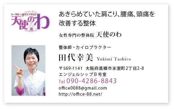 田代幸美さん02-03