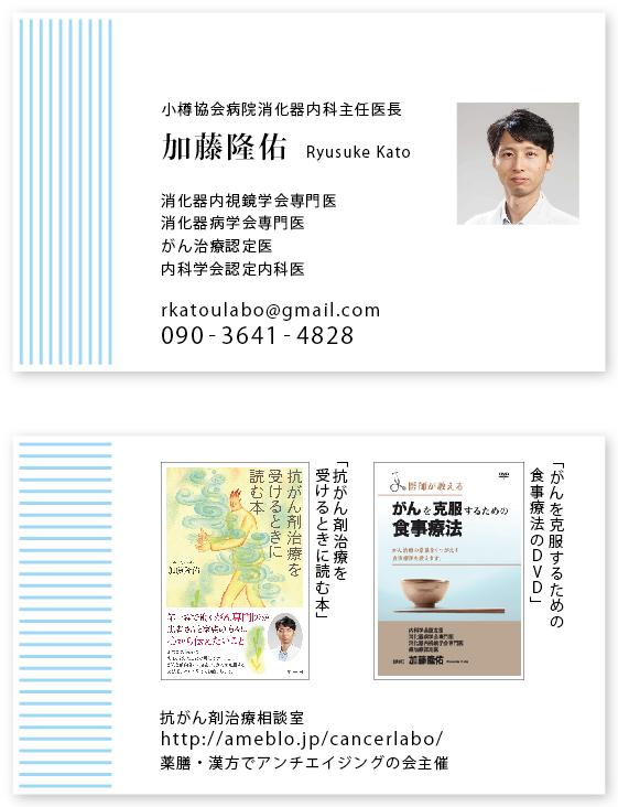 加藤隆佑さん-19