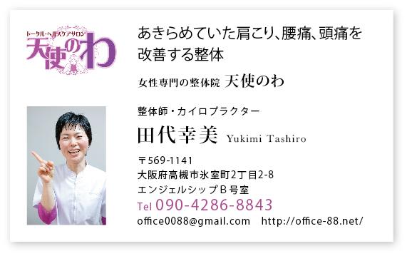 田代幸美さん02-04