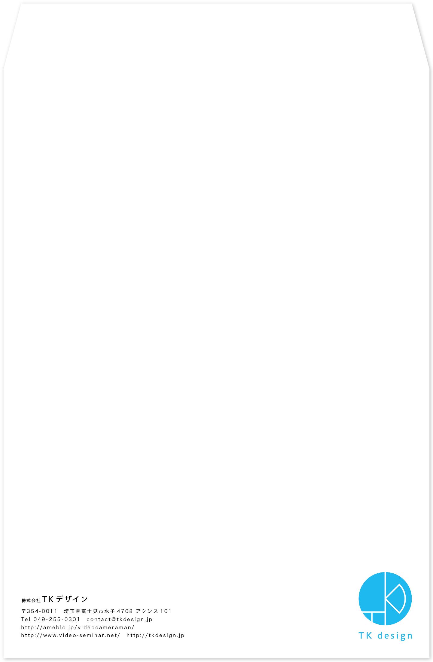 高橋勝己さん封筒02-01