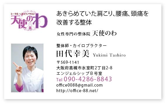 田代幸美さん02-05