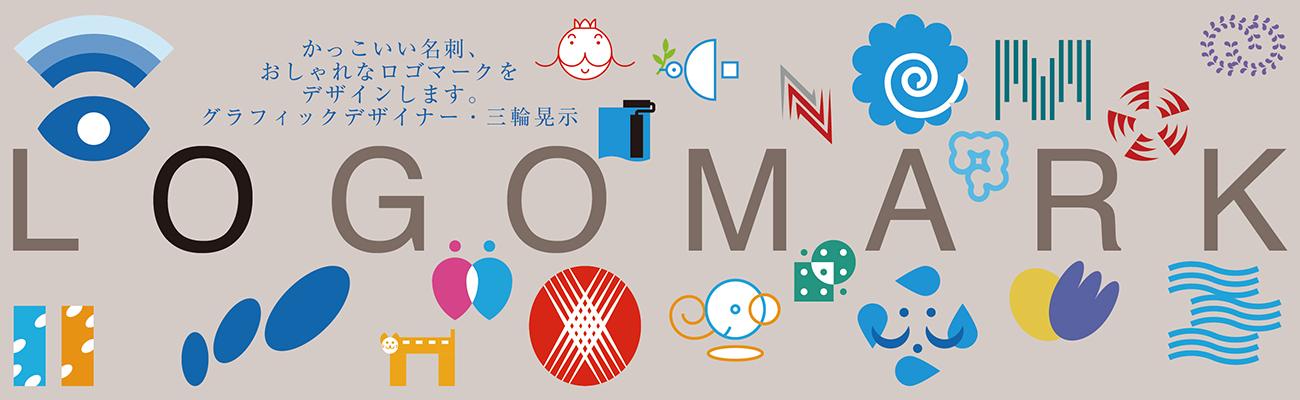 ロゴマークデザインと名刺の作成。グラフィックデザイナー・三輪晃示@名古屋