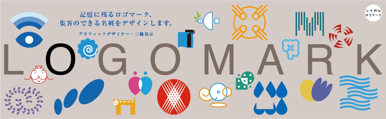 記憶に残るロゴマーク、集客のできる名刺をデザインします。